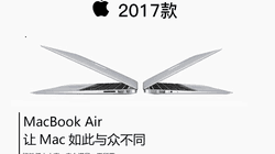 Apple MacBook Air 2017款轻薄本