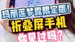 柔宇x邹操 玛丽莲梦露联名版折叠屏来啦