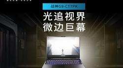 神舟战神G9-CU7PK游戏笔记本