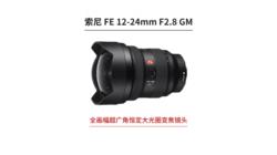 索尼FE 12-24mm f2.8 GM全画幅超广角变焦镜头