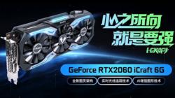 铭瑄MS-GeForce RTX2060 iCraft 6G 电竞之心游戏显卡