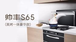 帅丰S65蒸烤一体集成灶豪华款
