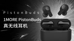 1MORE PistonBuds真无线蓝牙耳机