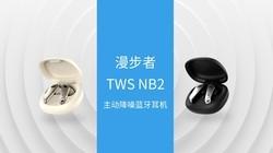 漫步者TWS NB2真无线降噪蓝牙耳机
