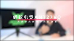 蚂蚁电竞ANT27VQ 电竞实景屏的高质游戏魅力