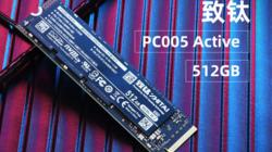 致钛 PC005 Active SSD,长效耐用