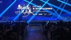 CIIS 2020 第三届中国产业互联网峰会 下