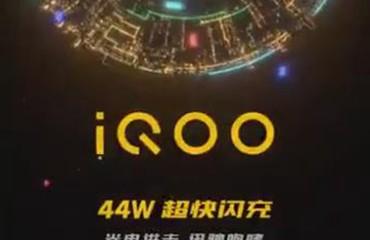 iQOO发布会回顾