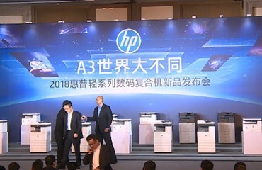 2018惠普轻系列数码复合机新品发布会