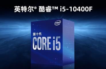 英特尔酷睿i5-10400F 6核12线程CPU