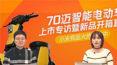 70迈智能电动车小米众筹直播