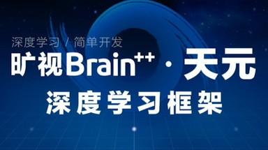 深度进修 简单开辟 旷视Brain++中心深度进修框架开源