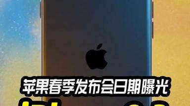 苹果春季发布会前瞻