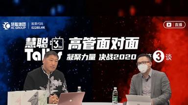 高管面临面第3道|慧聪集腿榆裁、ZOL董事长刘小东