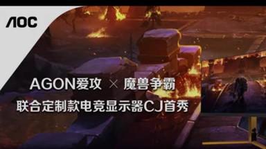 AGON爱攻魔兽争霸定制显示器CJ首秀