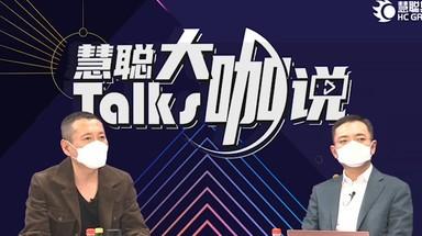 慧聪大咖说 慧聪集团高级计谋顾问、原框架传媒CEO殷悦