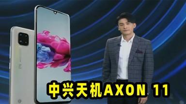 3000档最强5G?60秒看懂中兴天机AXON 11