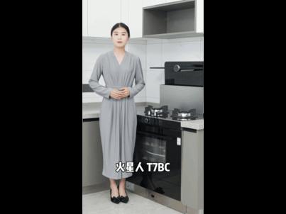 解锁大师级烹饪体验 火星人T7BC蒸烤一体集成灶