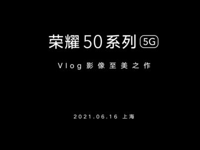 荣耀50系列宣传视频