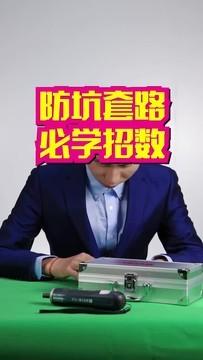 买电脑防坑套路,你可以学习一下哟?