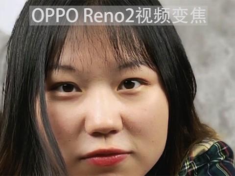 OPPO Reno2视频变焦