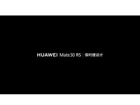 华为mate30RS宣传片