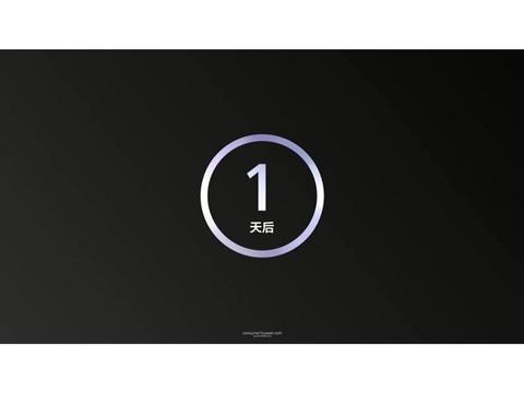 华为Mate 30系列发布会倒计时1天