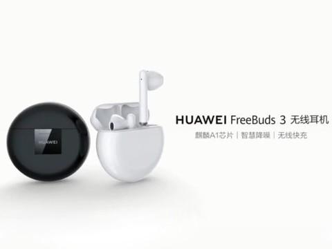 华为FreeBuds 3为你重构无线音频体验