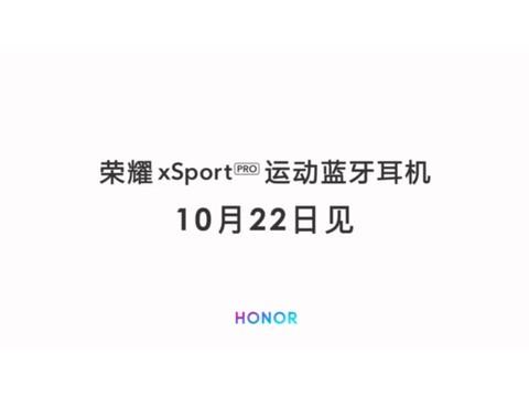 荣耀 xSport PRO耳机宣扬