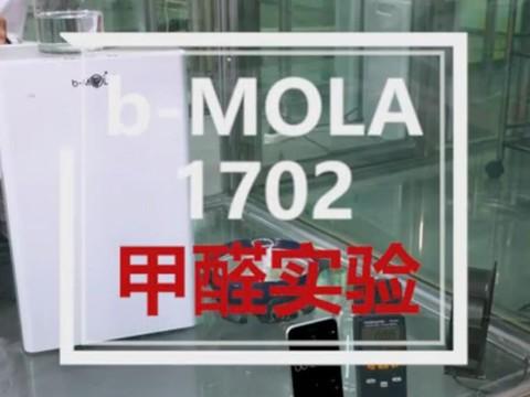 b-MOLA甲醛实行