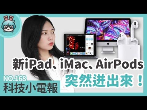 苹果突袭发表AirPods 科技小电报