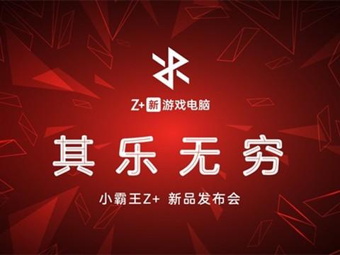 科技早报:小霸王回应关停:项目仍在进行中