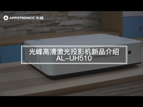 光峰高清激光投影机新品先容AL-UH510
