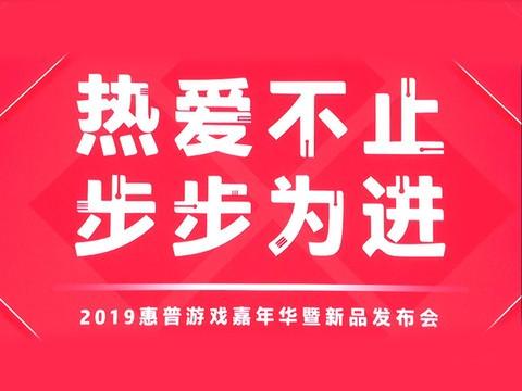 """""""热爱不止,步步为进""""惠普2019游戏新品发布会3分钟回忆"""
