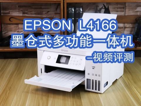 「短评快」爱普生L4166评测:微信打印真香