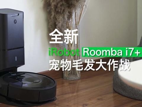 「前方高能」全新iRobot Roomba i7+宠物毛发大作战