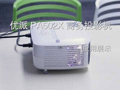 优派 PA502X 商务投影机:应用展示