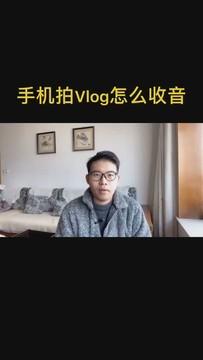 手机拍Vlog收音差怎么办?