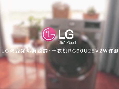 LG双变频热泵臻韵·干衣机RC90U2EV2W评测