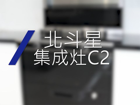 厨房神器—北斗星C2物联网集成灶评测
