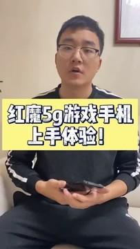红魔5G游戏手机上手体验
