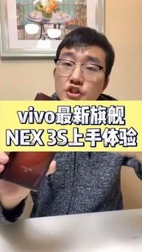 vivo NEX3s上手体验!今年的真全面屏旗舰机