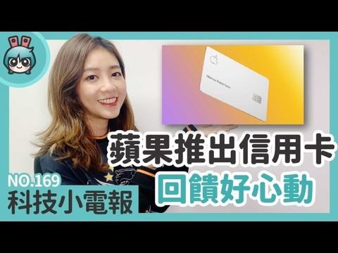 苹果Apple Card信用卡好心动!科技小电报