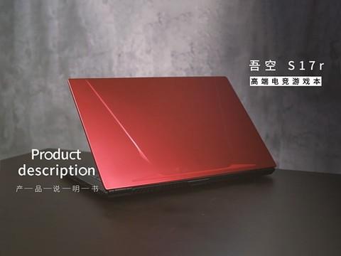 性能轻薄可兼顾:吾空 S17r游戏笔记本