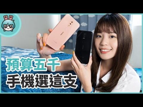价格超甜! Nokia 4.2粉嫩外型与功能实测