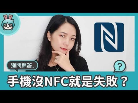 现在手机没NFC不行?獭问獭答