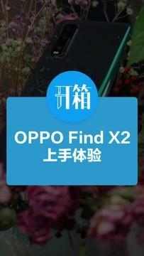 全新最快的OPPO Find X2真机开箱,看完相当惊艳