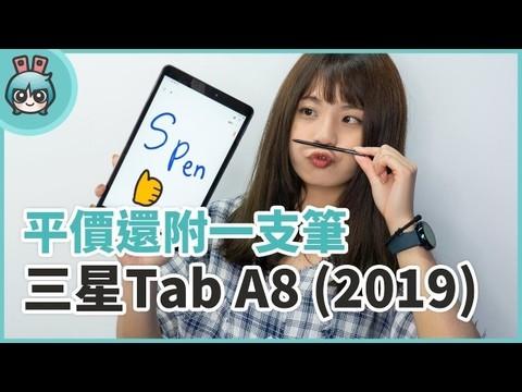 """平价新平板开箱 Galaxy Tab A 8.0"""" (2019)"""