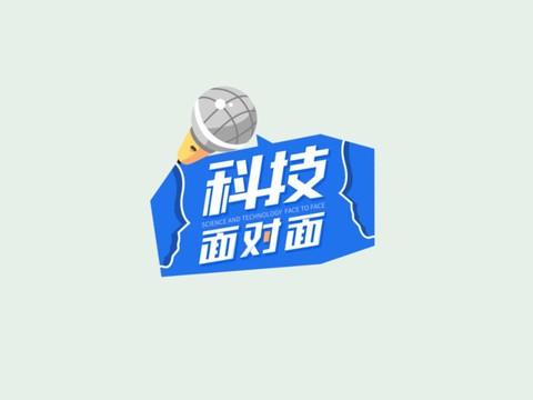 科技面对面:专访英特尔中国研究院院长宋继强