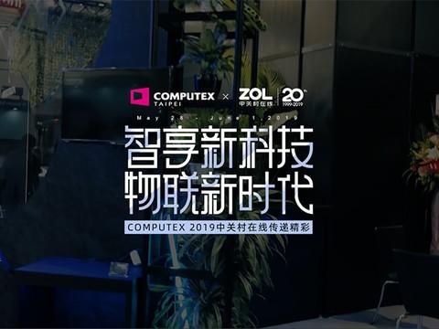 """抢""""鲜""""看!30秒速览COMPUTEX 2019劲爆热品"""